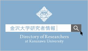 金沢大学研究者情報
