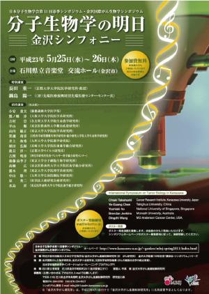 日本分子生物学第11回春季シンポジウム合同開催