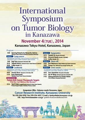 金沢国際がん生物学シンポジウム