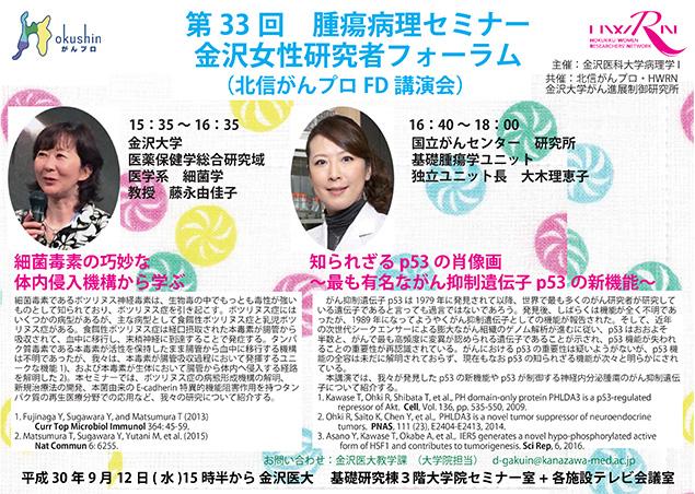 金沢女性がん研究者フォーラム
